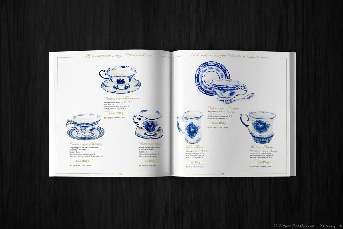 дизайн каталога фарфор