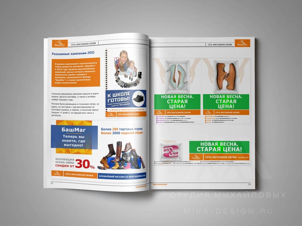 дизайн корпоративного издания