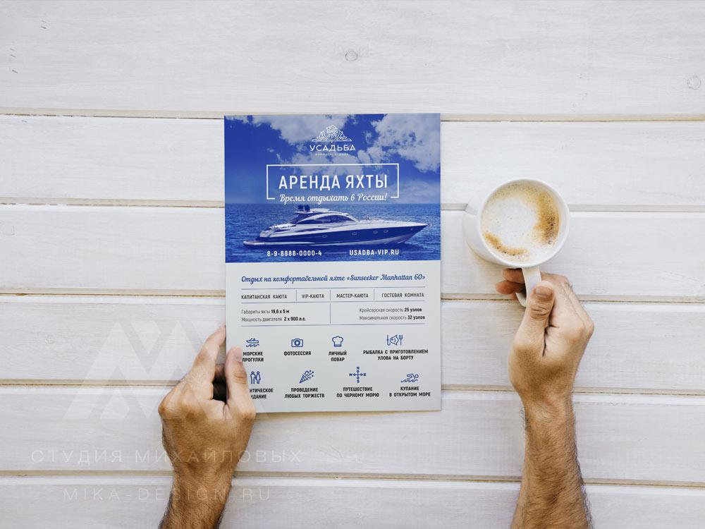макет листовки а5