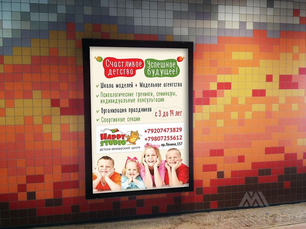 реклама детского центра