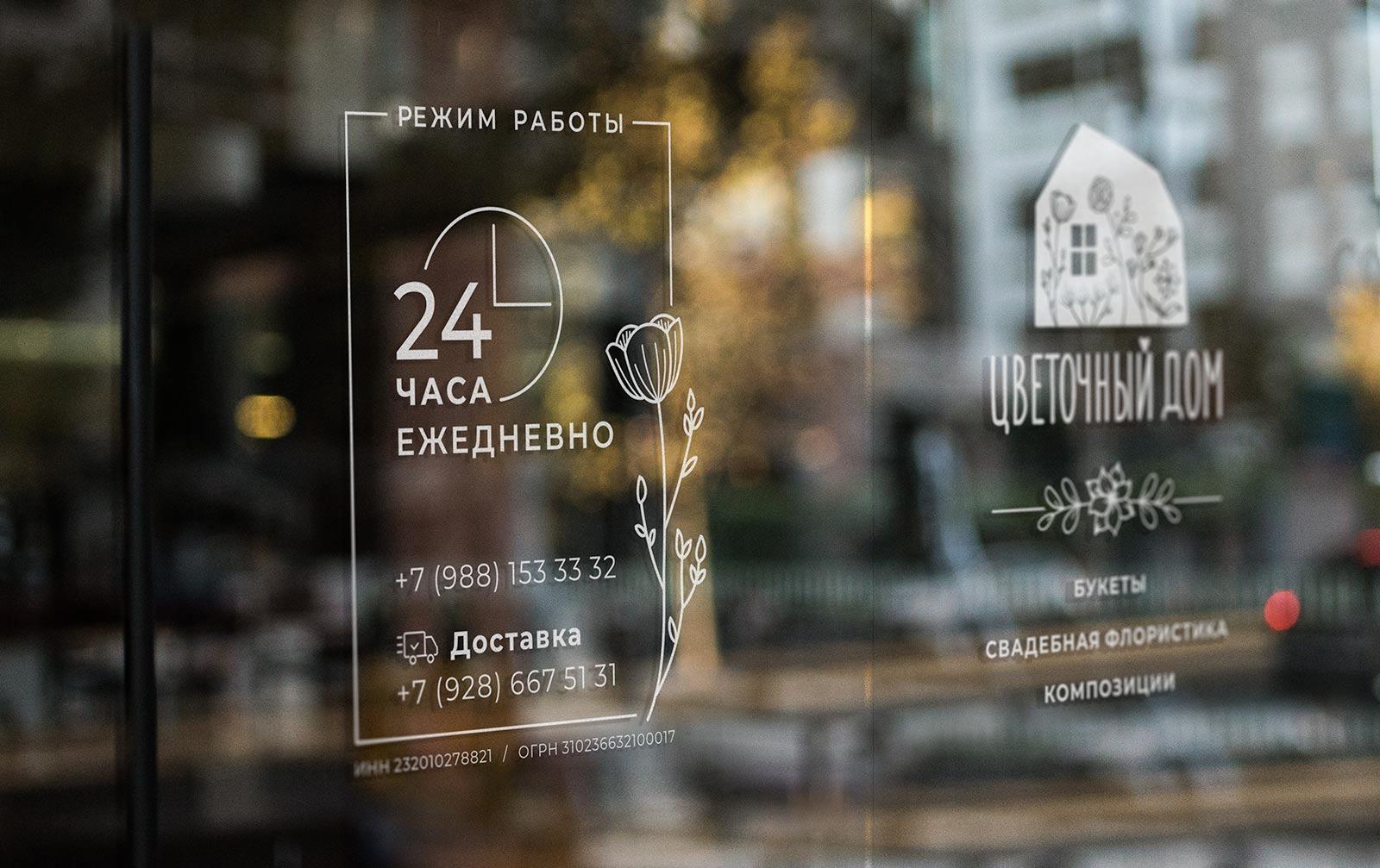цветочный магазин витрина