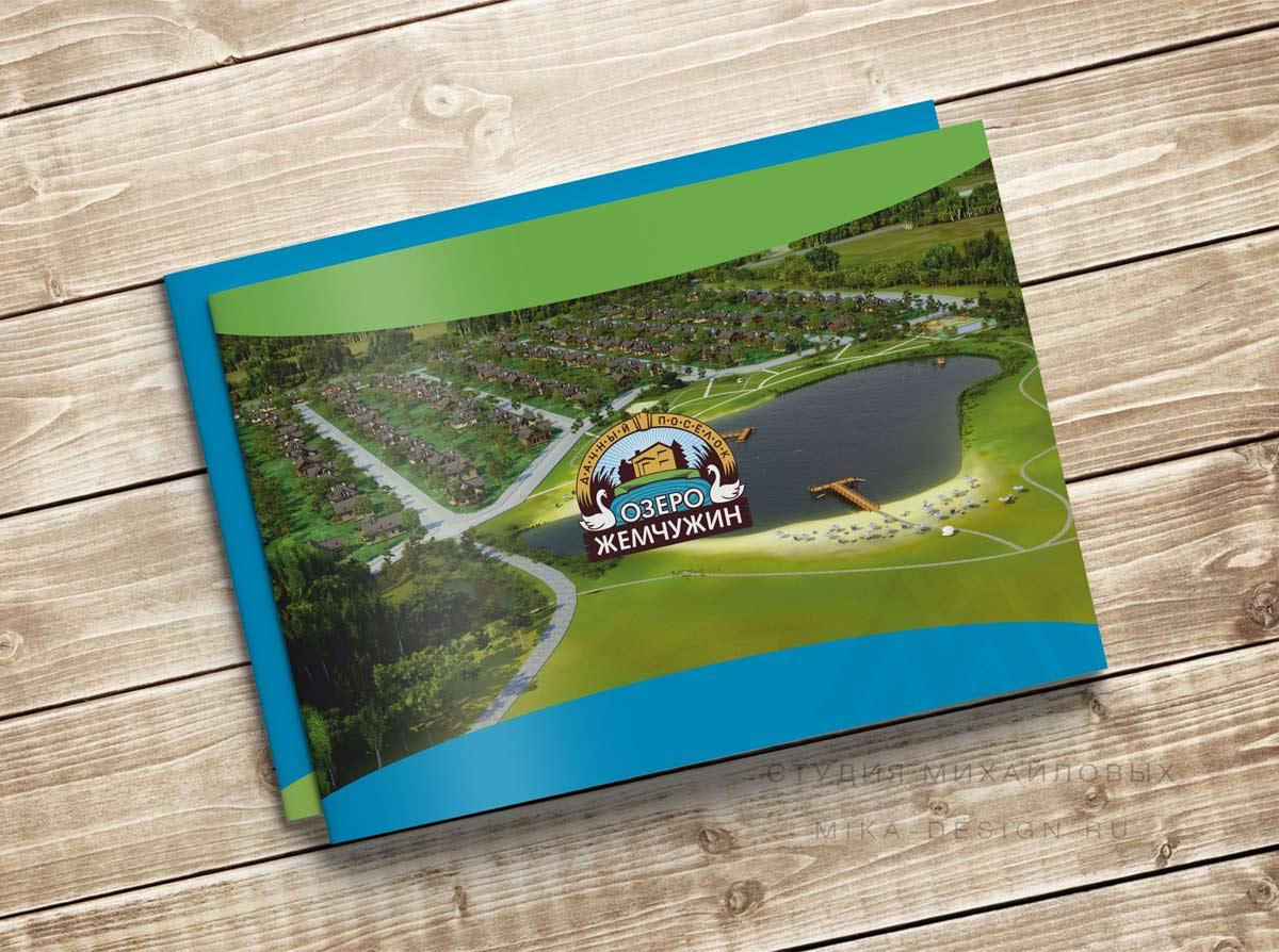 рекламный буклет поселка